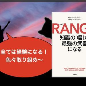 【これだけ抑えとけばOK!】『RANGE』(著者:デイビッド・エプスタイン)要点をお伝えします!