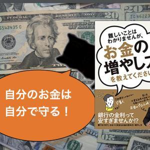 メチャわか!「お金の増やし方を教えてください」の要点・まとめ