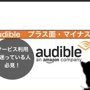 audible(オーディブル)を始める前に見るべき「プラス面」と「マイナス面」
