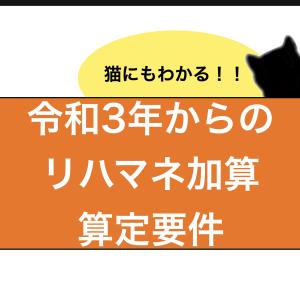 【最新版】令和3年度改定!デイケアにおけるリハマネ加算の変更について解説
