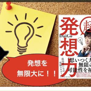 【5分で要約】DaiGoさん最新本『超発想力「思いつく力」が無限の可能性を拓く』(2020年10月初版)