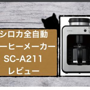 コスパ最強コーヒーメーカー!「シロカ全自動コーヒーメーカーSC-A211 」使ってみた感想・レビュー