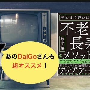 【10分で要点解説】鈴木裕さん最新刊「不老長寿メソッド」|DaiGoさんも大絶賛!