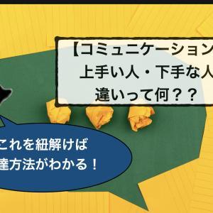 【コミュニケーション能力】「高い人」と「低い人」って何が違うの?