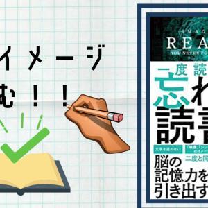 【5分で要約】「一度読むだけで忘れない読書術」イメージドリブン読書法を解説!