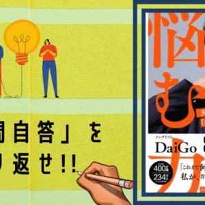 【7分で要約】DaiGoさん最新刊「悩む力」クリティカル・シンキングを高めよう!