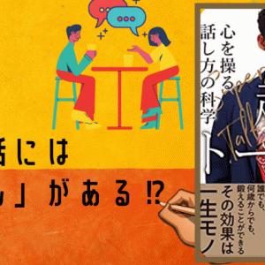 【DaiGoさん最新刊】「超トーク力」5分で要約!トークを極めてよりよい人間関係を!