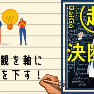 DaiGoさん最新刊【5分で要約】「超決断力」4つの決断の状況を解説