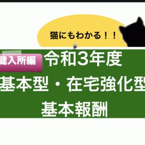 【最新版】令和3年度改定!老健(入所)における「基本型・在宅強化型」基本報酬
