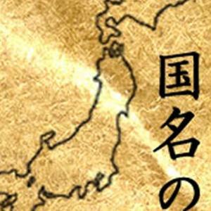 日本列島統一王朝と国名の由来を追って