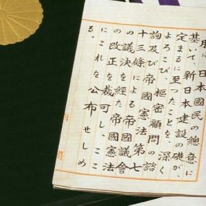 小説日本国憲法 3-14/日本国憲法要綱成立
