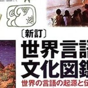 東京語#10