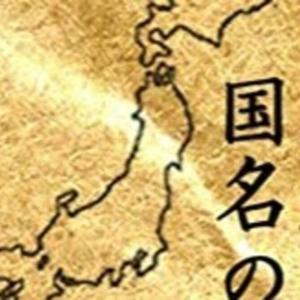 中央区のらりくらり#04/日本はどこからきた国なのか
