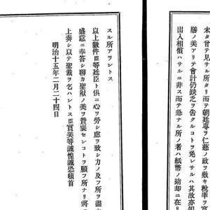 中央区のらりくらり#40/天皇の資産形成#02