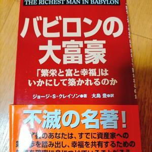 バビロンの大富豪、読んでいます(^^)