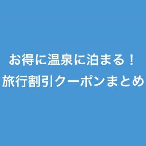 【大手旅行サイト6社】お得に温泉に泊まる!旅行割引クーポンまとめ