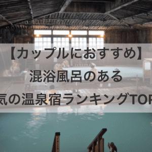 【カップルにおすすめ】混浴風呂のある人気の温泉宿ランキングTOP10