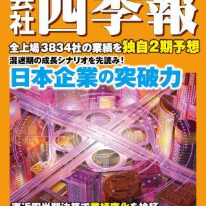 会社四季報夏号2021年4集発売 総裁選後の有望株は?