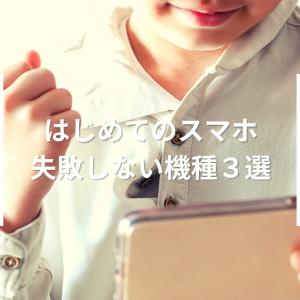 【小中学生】ドコモで初めてスマホを持つ時におすすめの機種3選