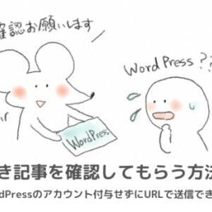 WordPressを下書きの状態でシェア(共有)する方法は?公開前のチェックに最適!