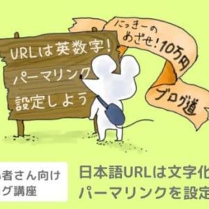 パーマリンクとURLスラッグ設定で脱・日本語文字化け!【Gutenberg・旧エディター】