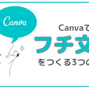Canvaのフチ文字の種類と違いや使い方(やり方)は?【文字装飾】