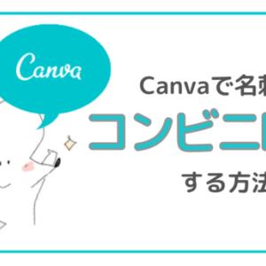 Canvaで名刺をコンビニ印刷する方法|写真用紙でギフトカードにも!