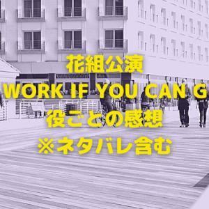 花組公演『NICE WORK IF YOU CAN GET IT』役ごとの感想 ※ネタバレ含む