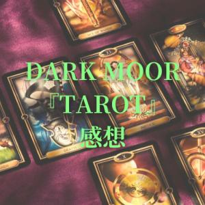 DARK MOOR アルバム『TAROT』感想