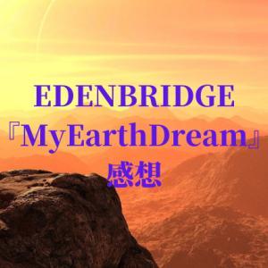 EDENBRIDGE アルバム『MyEarthDream』感想