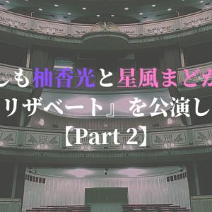 もしも柚香光と星風まどかで『エリザベート』を公演したら【Part 2】