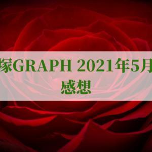 『宝塚GRAPH 2021年5月号』感想