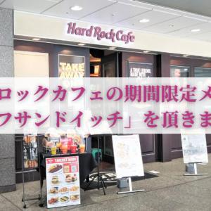 ハードロックカフェの期間限定メニュー「ボフサンドイッチ」を頂きました。