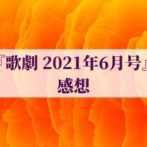 『歌劇 2021年6月号』感想