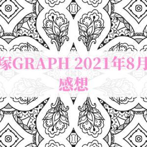 『宝塚GRAPH 2021年8月号』感想