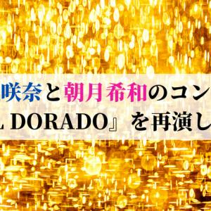 彩風咲奈と朝月希和のコンビで『EL DORADO』を再演したら