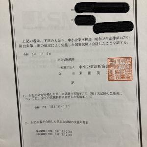 中小企業診断士の合格証書が届きました!