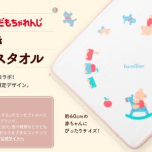 【目玉情報】子供用バスタオル全員無料キャンペーンは今だけ!