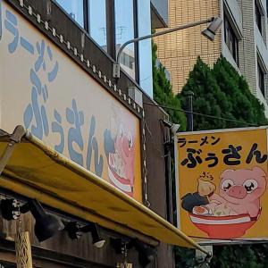 【男のグルメ:ランチ編】二郎系・人気ラーメン店・ラーメンぶぅさんに行って来た