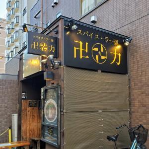 【男のグルメ・ランチ編】唯一無二の人気ラーメン店 スパイス・ラー麺 卍力さんに行って来た