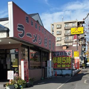 【男のグルメ:ランチ編】家系ラーメン最高峰。杉田家・千葉店さんに行ってきた