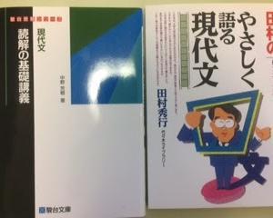 中学受験 国語苦手克服法~役に立たない反面教師編⑵