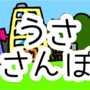 うささんぽvol.4前編 江東区東陽町~