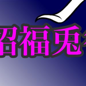 招福兎行vol.13  妖刀村正