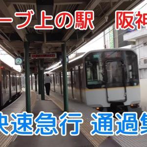 【阪神・近鉄】阪神御影駅 快速急行 通過シーン集