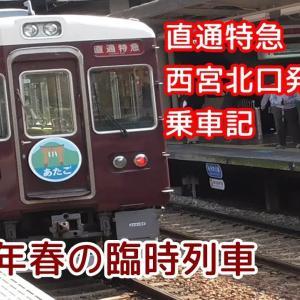 【2018年阪急】7000系 直通特急 西宮北口発嵐山行きに乗車【春臨時】