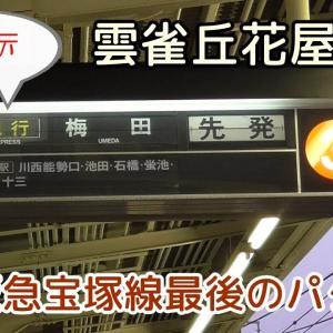 【阪急宝塚線】雲雀丘花屋敷駅のパタパタ(反転フラップ式発車標)