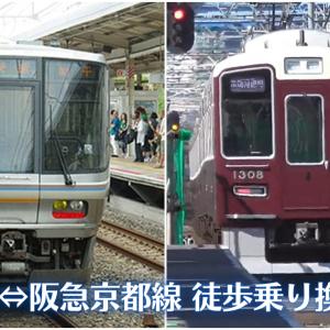 JR京都線と阪急京都線の乗り換えが便利な駅まとめ