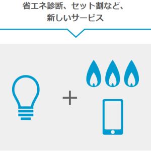 【必見】お得な電気・ガスの乗り換え