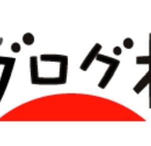 にほんブログ村運用開始